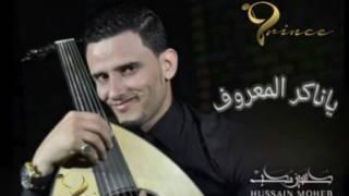 Download حسين محب | ياناكر المعروف | جديد وحصرياً 2017 MP3 song and Music Video