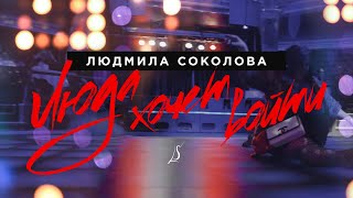 "Download Людмила Соколова ""Люда хочет войти"" (Official Music Video) 18+ Mp3 and Videos"