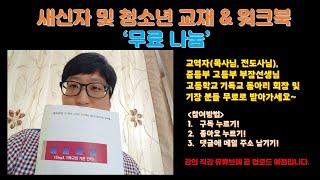 [새신자 및 청소년 교재&워크북 한글파일 무료 배포]