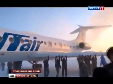 Россия   50°C пассажиры толкают самолет Ту 134 примерзший к взлетной полосе 2014