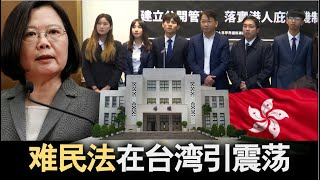 海峡论谈:难民法在台湾引震荡