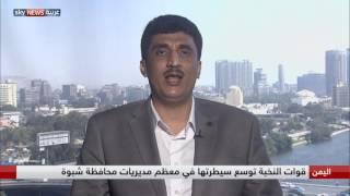 يحيى أبوحاتم: عملية قوات النخبة المدعومة بقوات التحالف في شبوة لها هدفان أحدهما عسكري والآخر إنساني