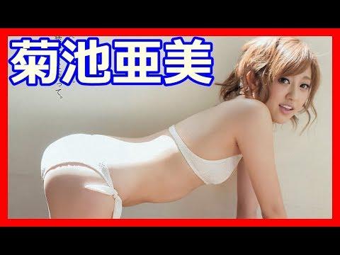 【菊池亜美】意外とかわいい【Ami Kikuchi】【Kawaii 水着 写真館】