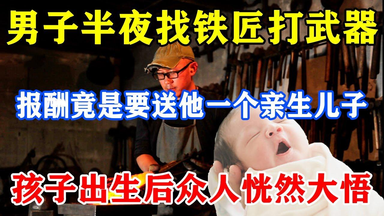 【中国故事】男子半夜找铁匠打武器,报酬竟是要送他一个亲生儿子!孩子出生后众人恍然大悟