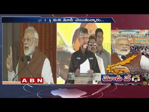 CM Chandrababu fires on PM Modi over his Comment | Modi vs Chandrababu | ABN Telugu