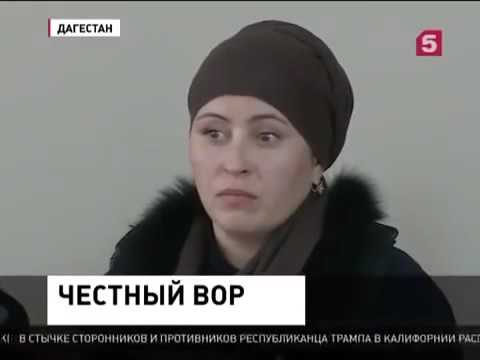 'ЧЕСТНЫЙ' Дагестанский вор | Махачкала, Дагестан