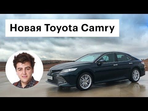 Новая Тойота Камри 2018 российской сборки первый обзор Toyota Camry VX70