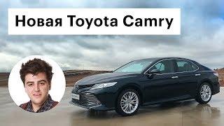 видео Тойота Камри - новая модель (2018) года. Когда выйдет в России, официальная цена и фото