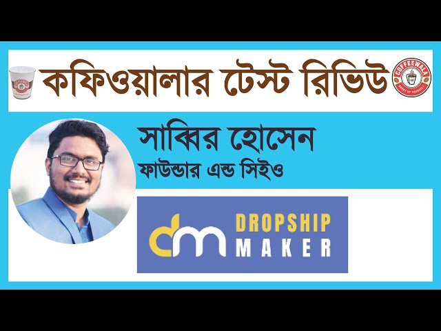Coffeewala Coffee Review : Sabbbir Hossen    Dropship Maker