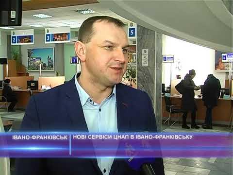 Нові сервіси ЦНАП в Івано-франківську