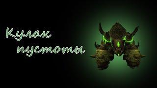 World of Warcraft: Warlords of Draenor. Достижение: Маленькие ужасы Танаа: Кулак Пустоты