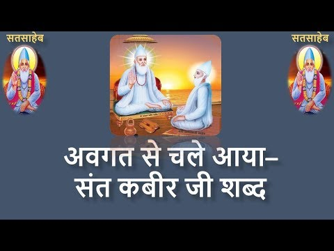 Sant Kabir Ke Shbad- Avgat Se Chale Aaya ||अवगत से चले आया||