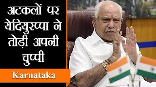 Karnataka CM Yediyurappa ने दिये इस्तीफे के संकेत, कहा- पद पर रहने की उम्र पूरी हुई | BJP in Ktaka