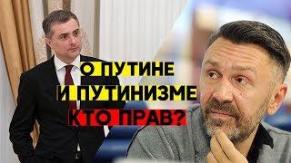 Сурков о Путинизме. Шнуров о Суркове.