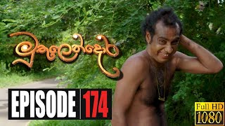 Muthulendora | Episode 174 30th December 2020 Thumbnail