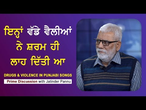 Prime Discussion With Jatinder Pannu #505_Drugs & Violence In Punjabi songs(18-FEB-2018)