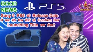 Download देखिये Sony ने PS5 की Release Date के साथ और किन चीजों को Confirm किया   Launching Title क्या होगा? Mp3 and Videos