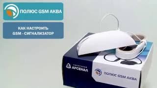видео GSM датчик воды «Полюс GSM Аква»