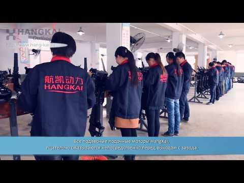 лодочный мотор ханкай, БАЙКАЛ ХАНКАЙ официальный дилер в России,
