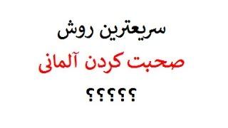 توصیههای اشکان برای صحبت کردن روان Almani Be Farsi