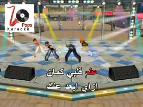 رضا انا بتعلم منك  كاريوكي  -   Arabic karaoke