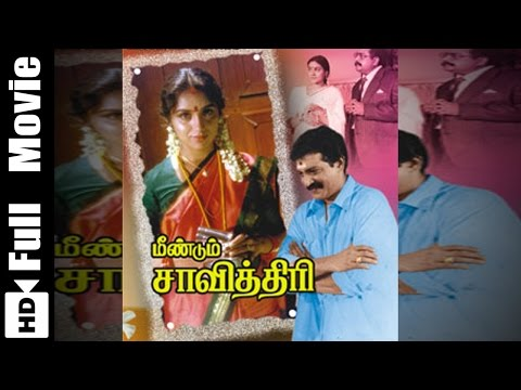 Meendum Savithri - Tamil Full Movie | Visu | Revathi | Saranya Ponvannan | Tamil Superhit Movie
