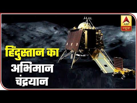 Chandrayaan 2 Landing: