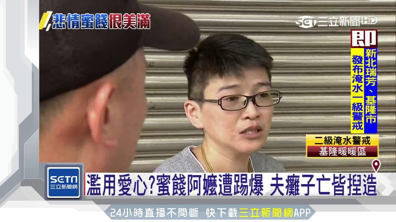 濫用愛心?蜜餞阿嬤遭踢爆 夫癱子亡皆捏造│三立新聞臺 - YouTube