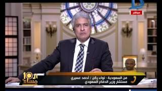 العاشرة مساء| اللواء ركن /أحمد عسيري يوضح كيف تم التصدي للصاروخ التي أطلقه الحوثيون تجاه مكة المكرمة