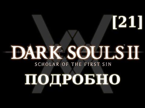 Dark Souls 2 подробно [21] - Помойка