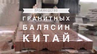 Изготовление балясин(Компания КитайКамень предлагает контроль качества изделий на фабриках в Китае. www.kitaikamen.ru , kitaikamen@gmail.com..., 2013-08-12T02:03:54.000Z)