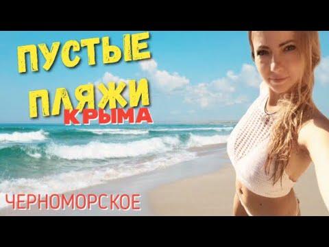 Влог: Черноморское. Продаём отель и земли у моря (300м до Беляуса!). Межводное, Крым на ПМЖ. thumbnail