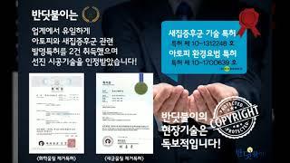 새집증후군,새집증후 반딧불이 브랜드 홍보영상