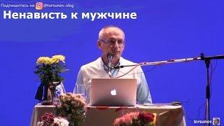 торсунов О.Г.  Ненависть к мужчине