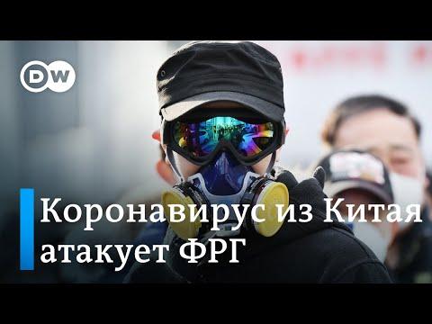 Коронавирус из Китая атакует Германию и скандал с русским фильмом в Берлине. DW Новости (27.02.2020)