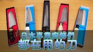 惊奇日本:日本專業廚師們都在用的刀【プロが使う包丁】 ~ビックリ日本~