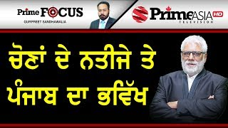 Prime Focus ⚫ (486) || Analysis of Lok Sabha Election Result By Jatinder Pannu