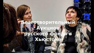Благотворительный Аукцион русского фонда в Хьюстоне