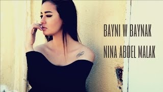 Nina Abdel Malak - Bayni w Baynak Official Music Video