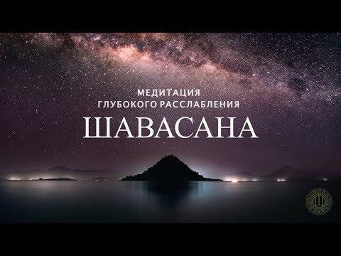 Медитация глубокого расслабления - Шавасана (15 минут)  [Shambala Channel]