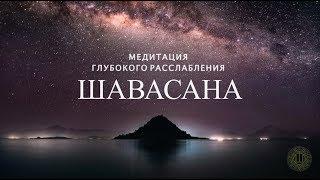 медитация глубокого расслабления - Шавасана (15 минут)  Shambala Channel