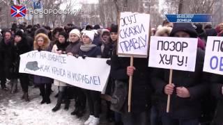 Митинг в Донецке: «ОБСЕ, скажи правду!»(Более тысячи жителей Донецкой народной республики собрались сегодня в центре Донецка, чтобы выразить прот..., 2017-02-15T14:01:59.000Z)