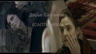 ❖ Дарья Салтыкова  | САЛТЫЧИХА | КРОВАВАЯ БАРЫНЯ | Юлия Снигирь |