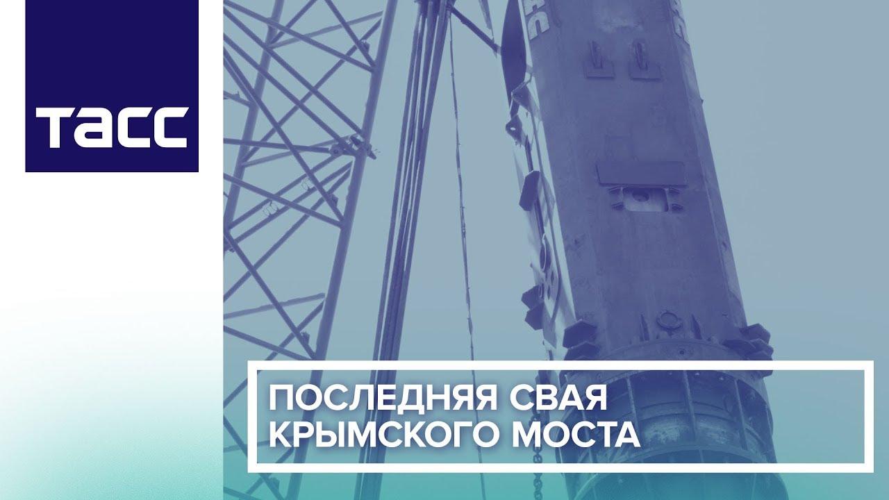 Последняя свая Крымского моста