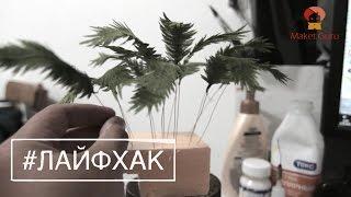 Лайфхак | Как сделать пальму своими руками; для макета диорамы стендового моделизма