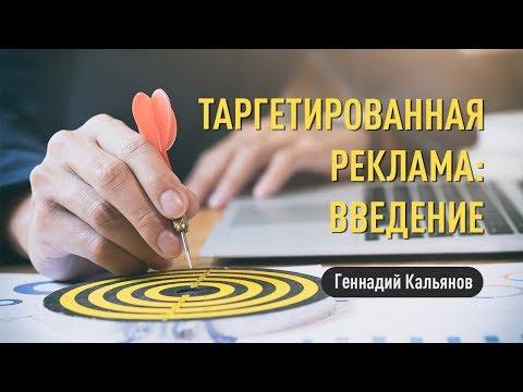Таргетированная реклама: введение. Геннадий Кальянов