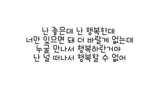 원더걸스 (Wonder Girls) -  노바디 (Nobody) [The Wonder Years - Trilogy] 가사
