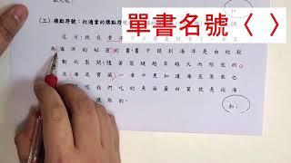 Publication Date: 2020-04-25 | Video Title: [嘉諾撒聖心學校] 呈分試中文卷分析及得分攻略(Part 1