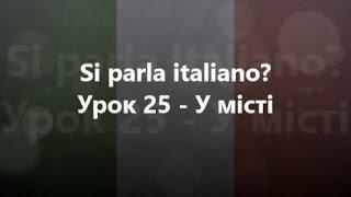 Італійська мова: Урок 25 - У місті