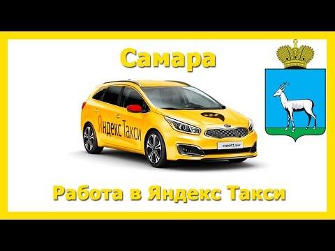 Работа в Яндекс Такси 🚖 Самара / на своём авто или на авто компании
